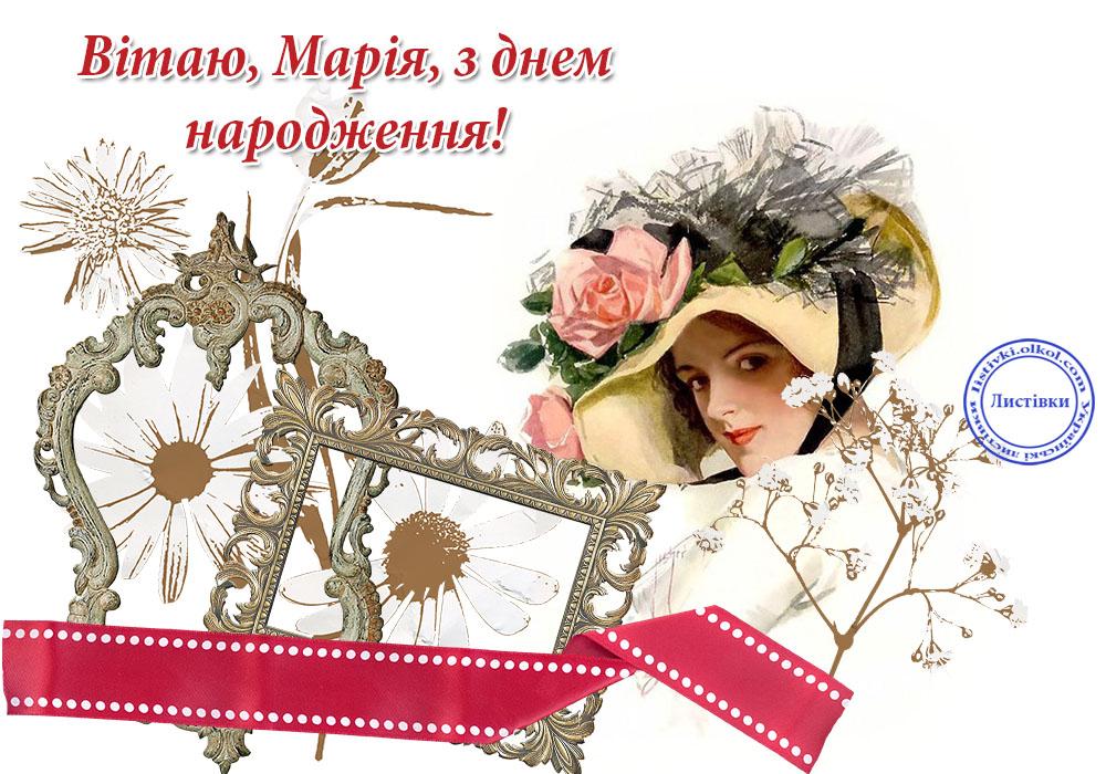 Універсальна листівка з днем народження Марії
