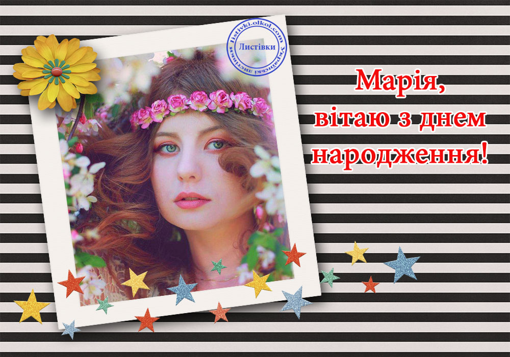Безкоштовна листівка з днем народження Марії