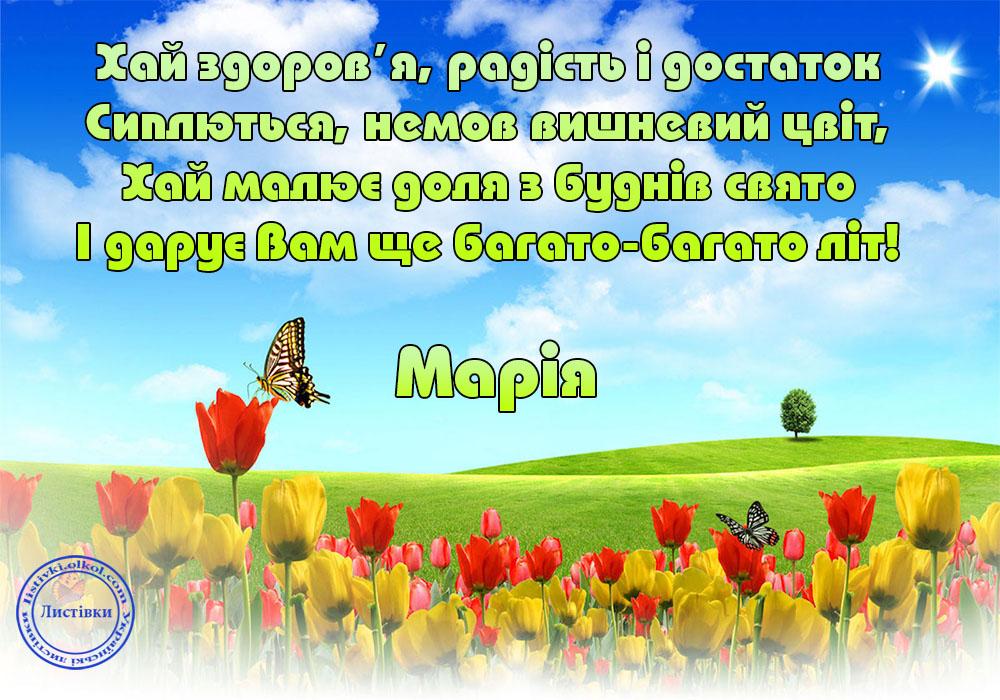 Вірш привітання для Марії на листівці