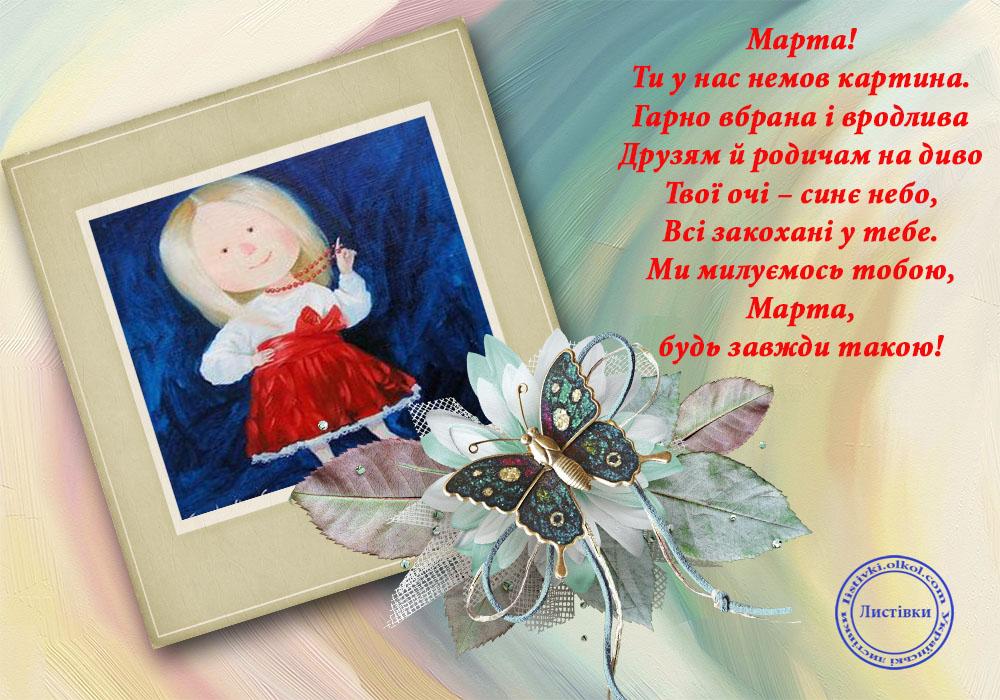 Вітальна листівка Марті