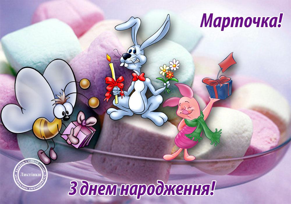 Українська листівка з днем народження Марточки