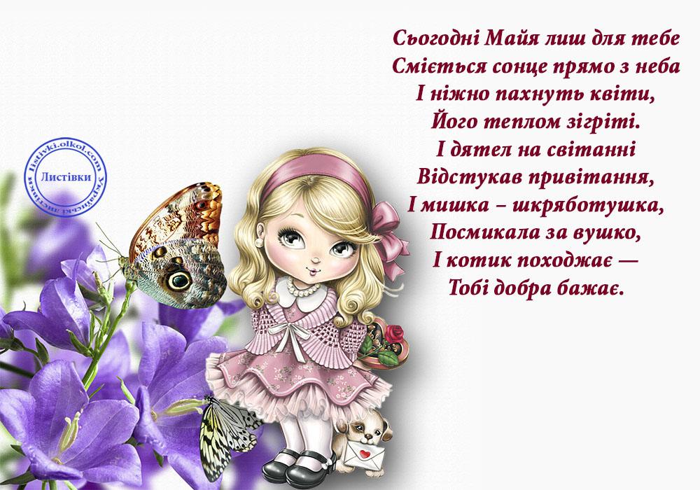 Вірш привітання для Майї на картинці