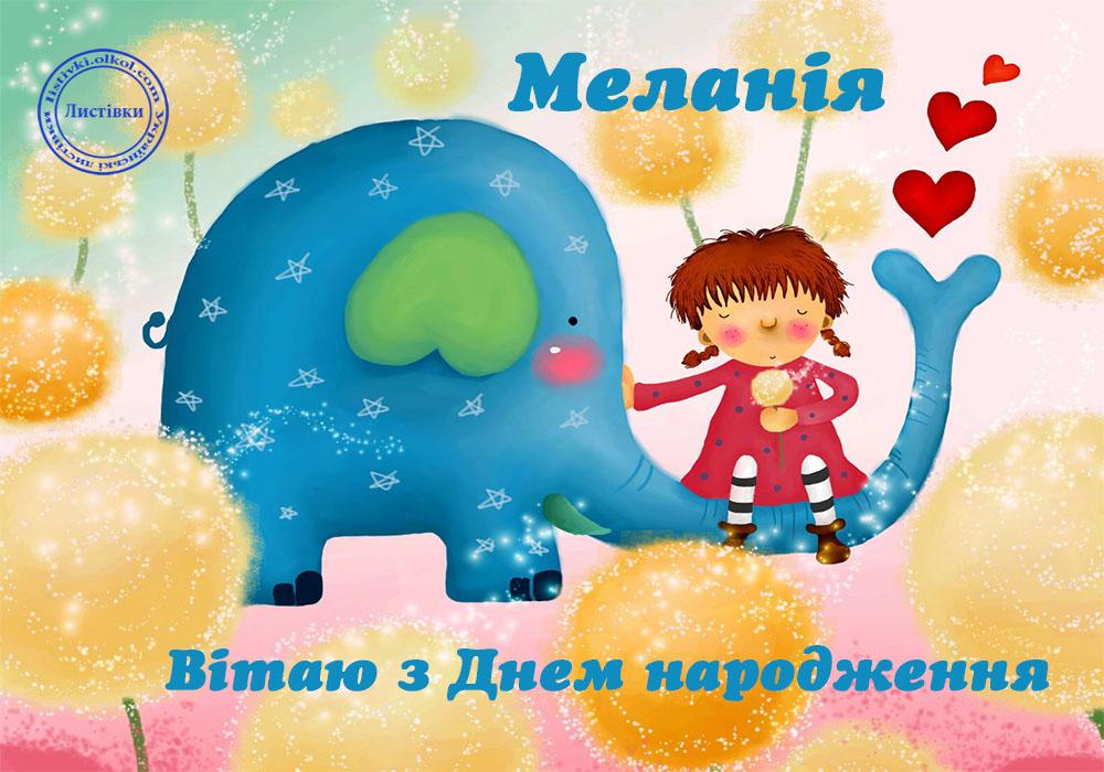 Вітальна листівка з днем народження Меланії