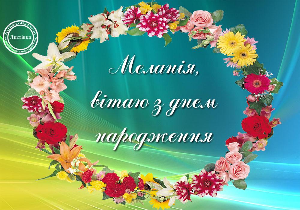Відкритка на українській мові з днем народження Меланії