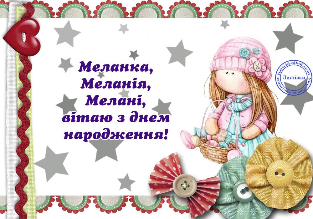 Безкоштовно листівка з днем народження Мелані
