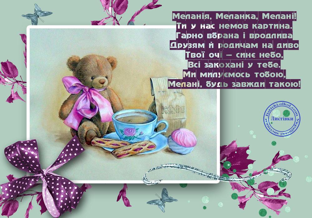 Вітальна листівка для Меланії на українській мові