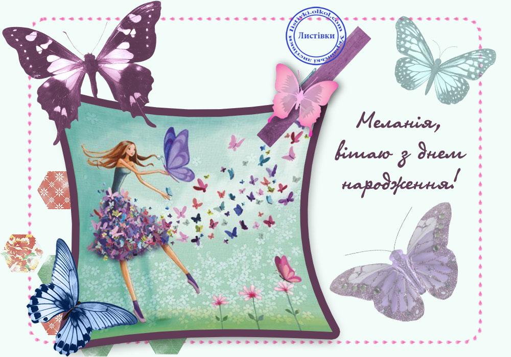 Авторська листівка з днем народження Меланії