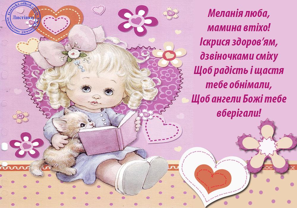 Вірш привітання для Меланії на українській мові
