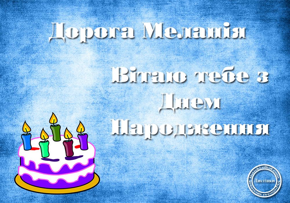 Універсальна відкритка з днем народження Меланії
