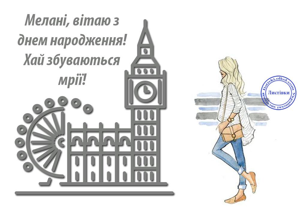 Українська листівка з днем народження Мелані