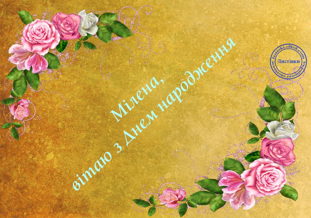 Універсальна листівка з днем народження Мілені