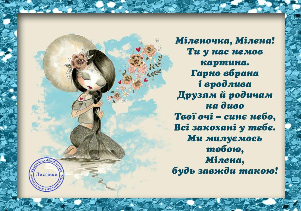 Авторська вітальна картинка для Мілени