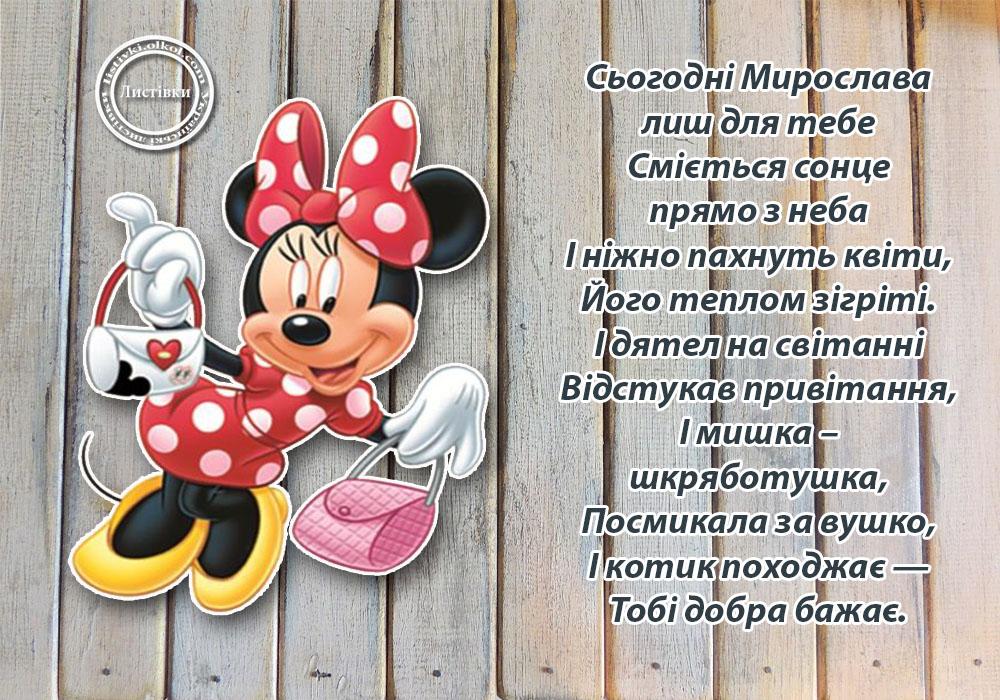 Вірш привітання на листівці для Мирослави