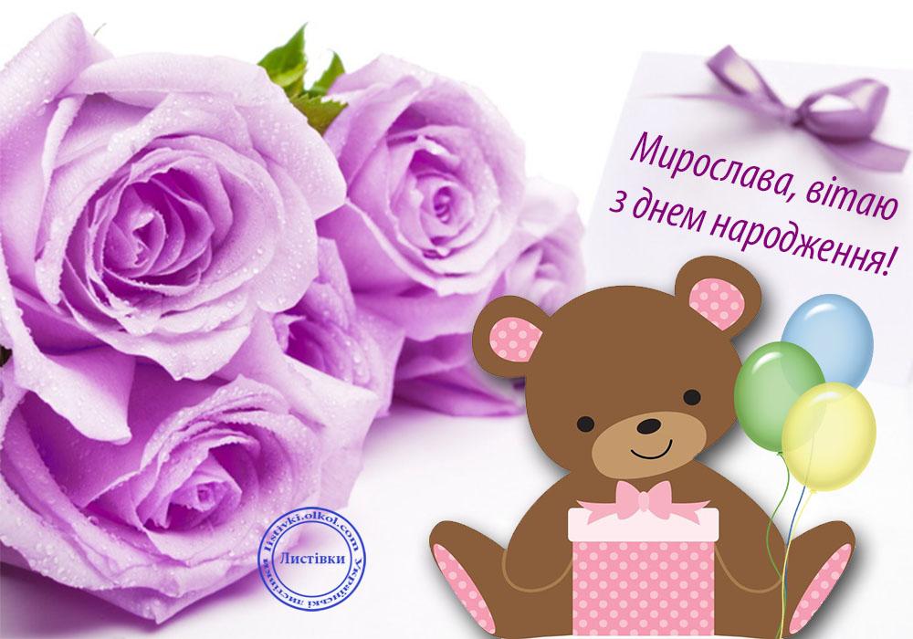 Смішна відкритка на день народження Мирослави