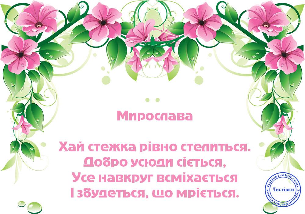 Побажання на листівці для Мирослави