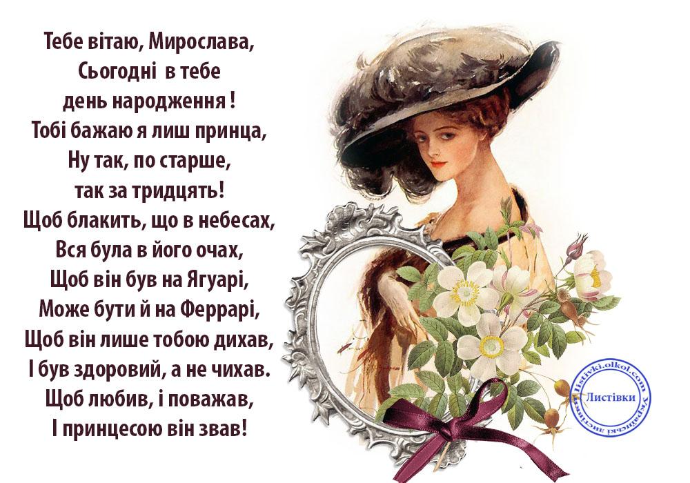Гарне привітання на листівці Мирославі з днем народження