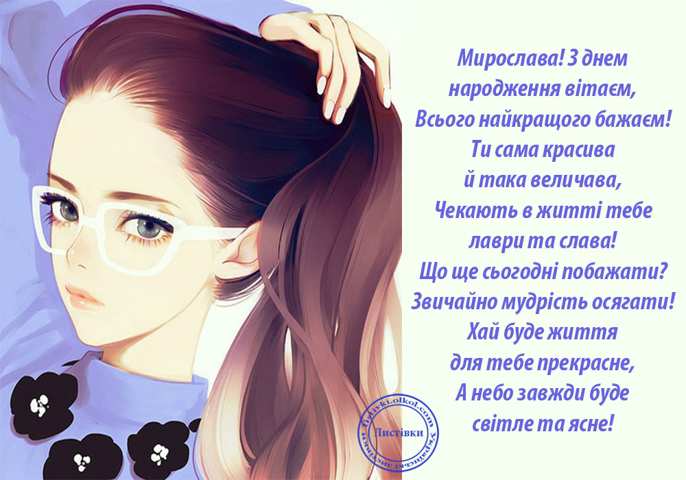 Авторська листівка з днем народження Мирославі