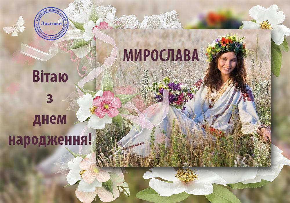 Вітальна листівка з днем народження Мирослави