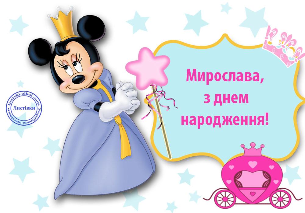 Прикольна картинка з днем народження Мирослави