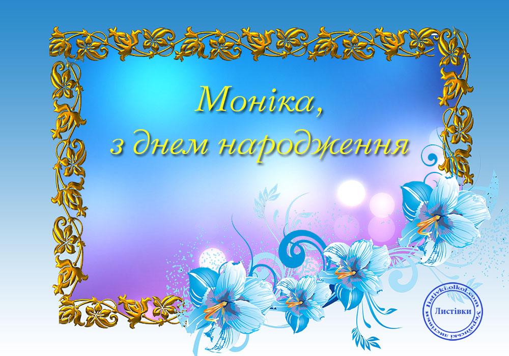 Вітальна картинка з днем народження Моніці