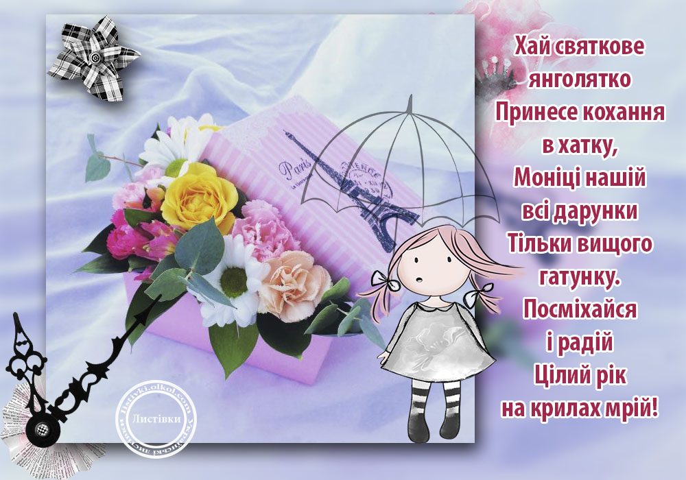 Безкоштовна листівка з днем народження Моніці