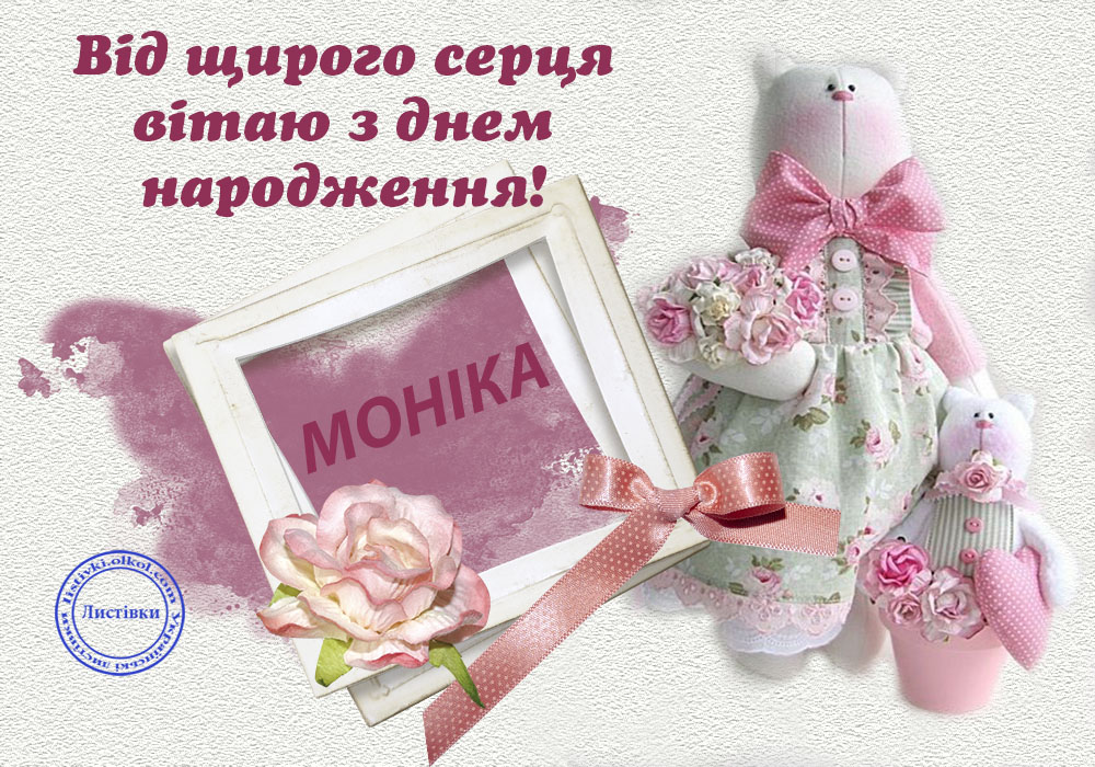 Українська відкритка з днем народження Моніки