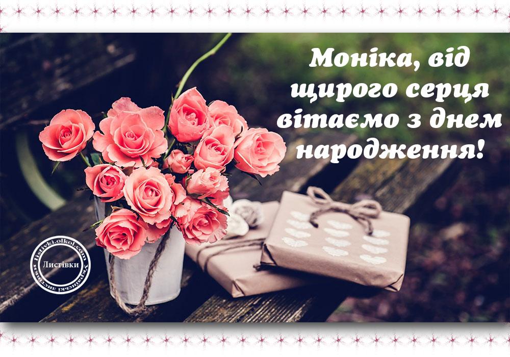 Вітальна відкритка з днем народження Моніці