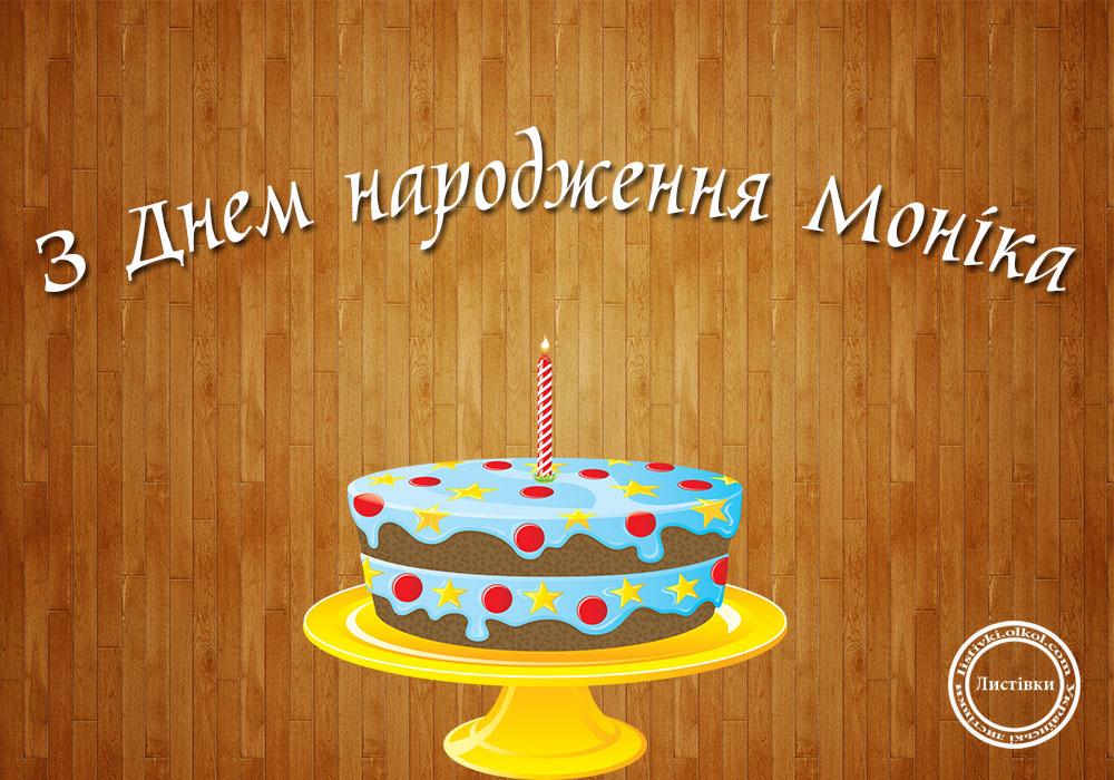 Вітання Моніці на листівці на день народження