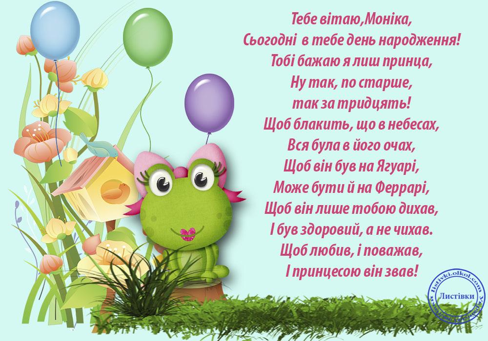 Прикольна листівка з днем народження Моніці