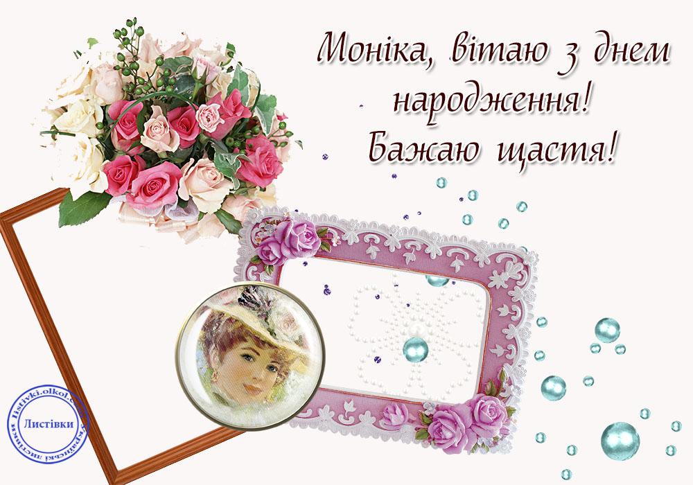 Унікальна відкритка з днем народження Моніці