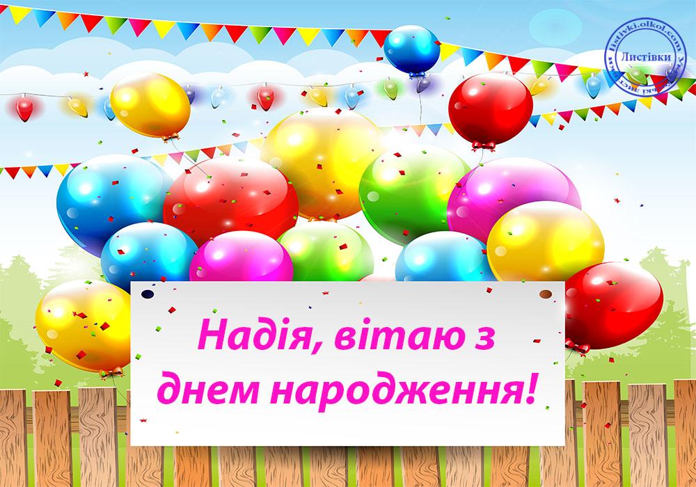 Вітальна листівка з днем народження Надії