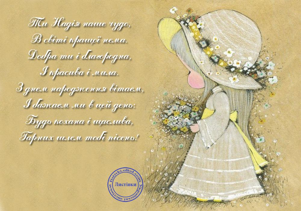 Безкоштовна вітальна листівка з днем народження Надії
