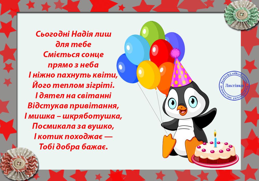 Вірш привітання з Днем народження Наді на листівці