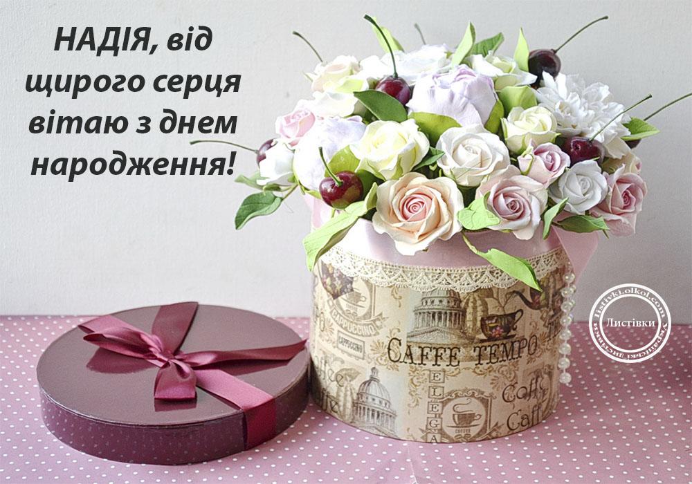 Вітальна відкритка з днем народження Надії