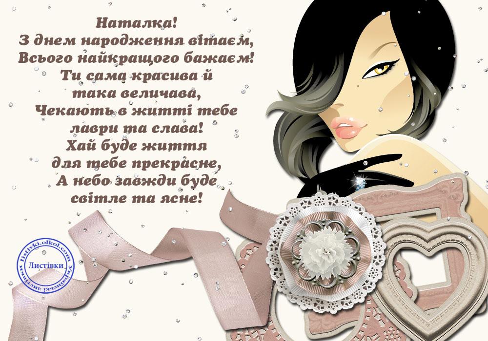 Українська відкритка з днем народження Наталки