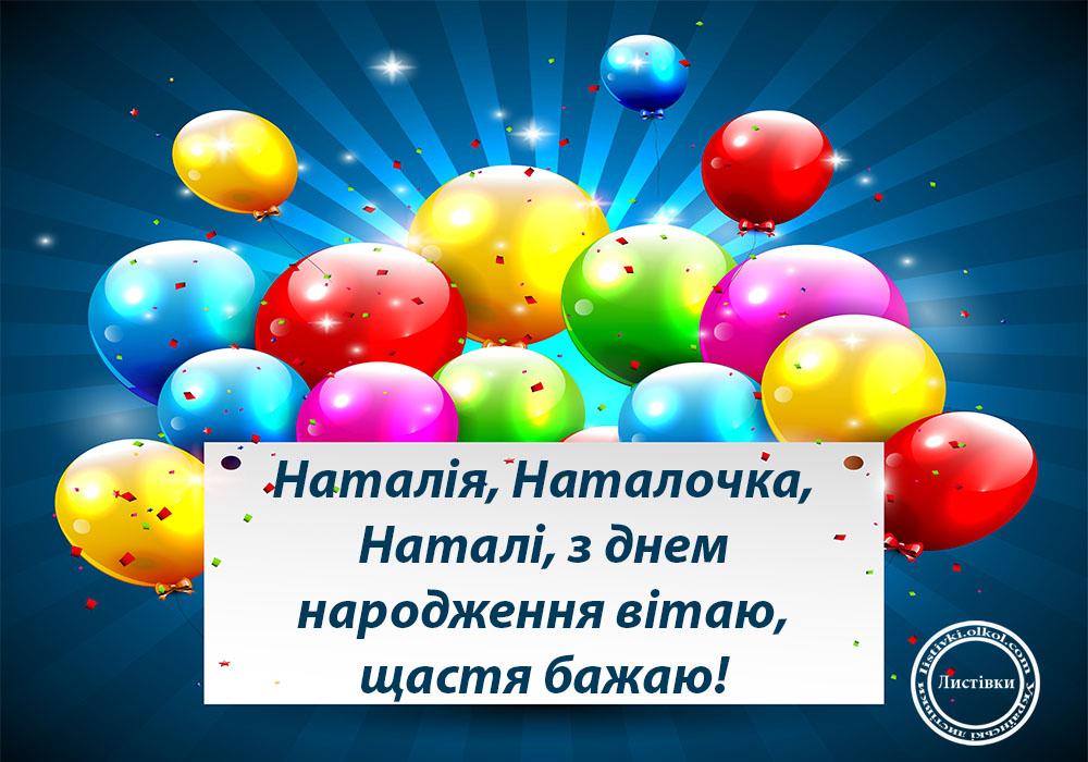 Вітальна листівка Наталочці з днем народження