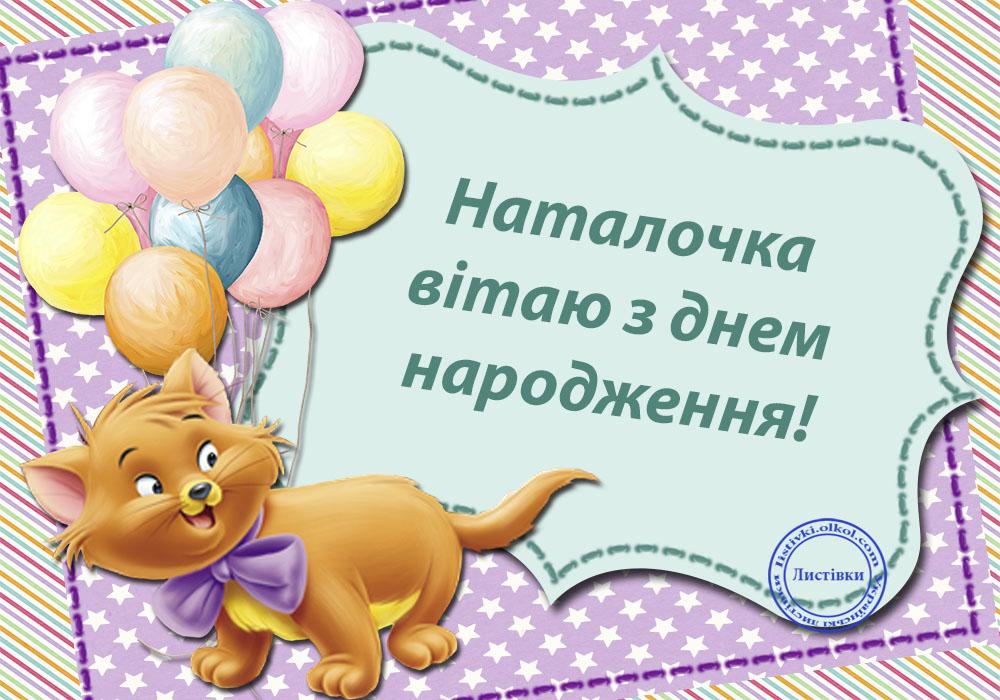Привітання на день народження для наталки