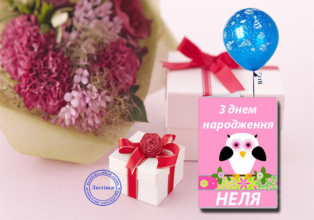 Відкритка Нелі з днем народження на українській мові