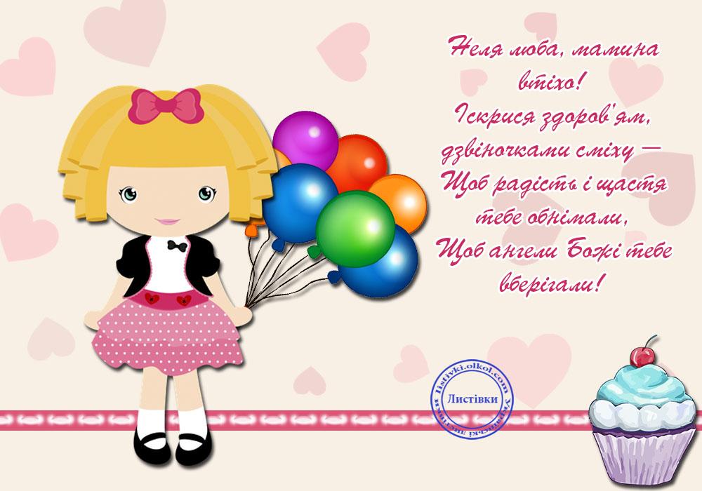 Українська вітальна листівка для Нелі