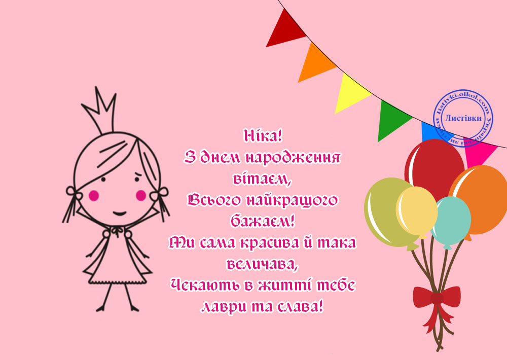 Вірш привітання Ніці на день народження
