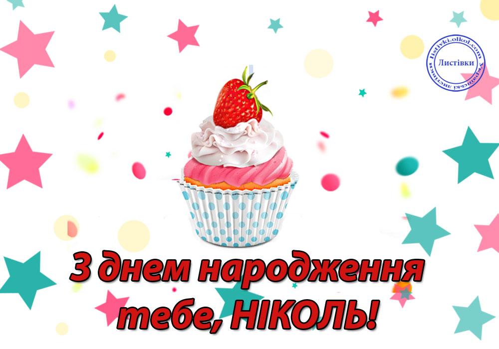 Українська картинка з днем народження для Ніколь
