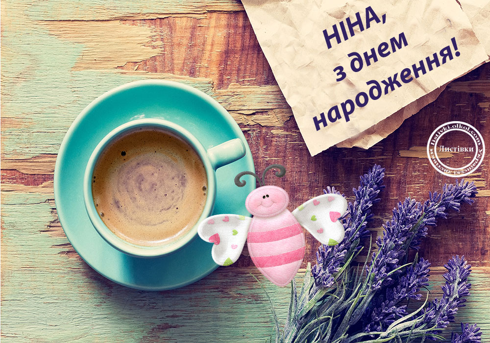 Українська листівка з днем народження Ніні