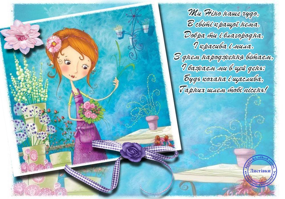Вірш привітання Ніні на листівці з днем народження