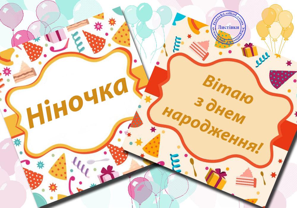 Вітальна відкритка Ніночці з днем народження