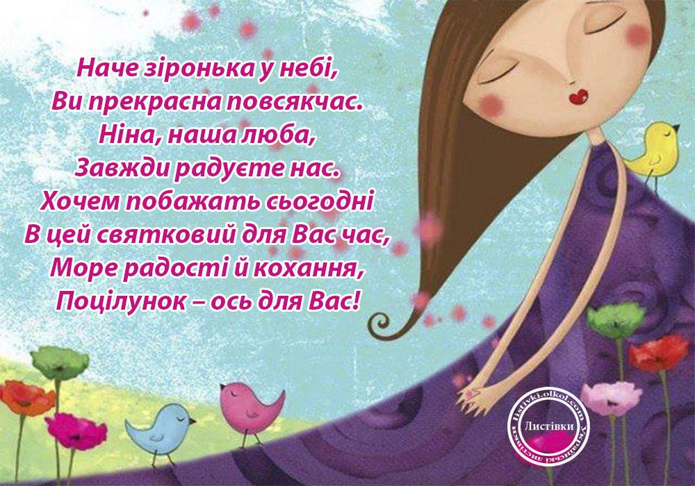 Листівка на українській мові Ніні