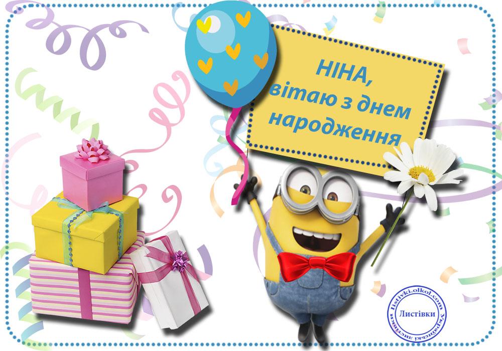 Прикольна листівка з днем народження Ніни