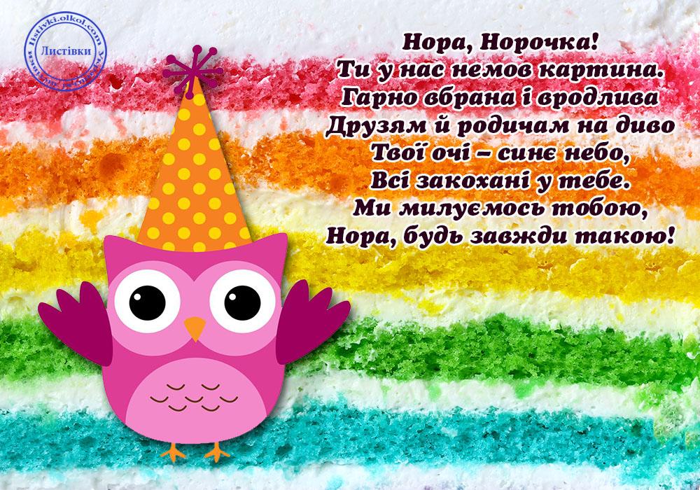 Для Норочки вітальна відкритка на день народження
