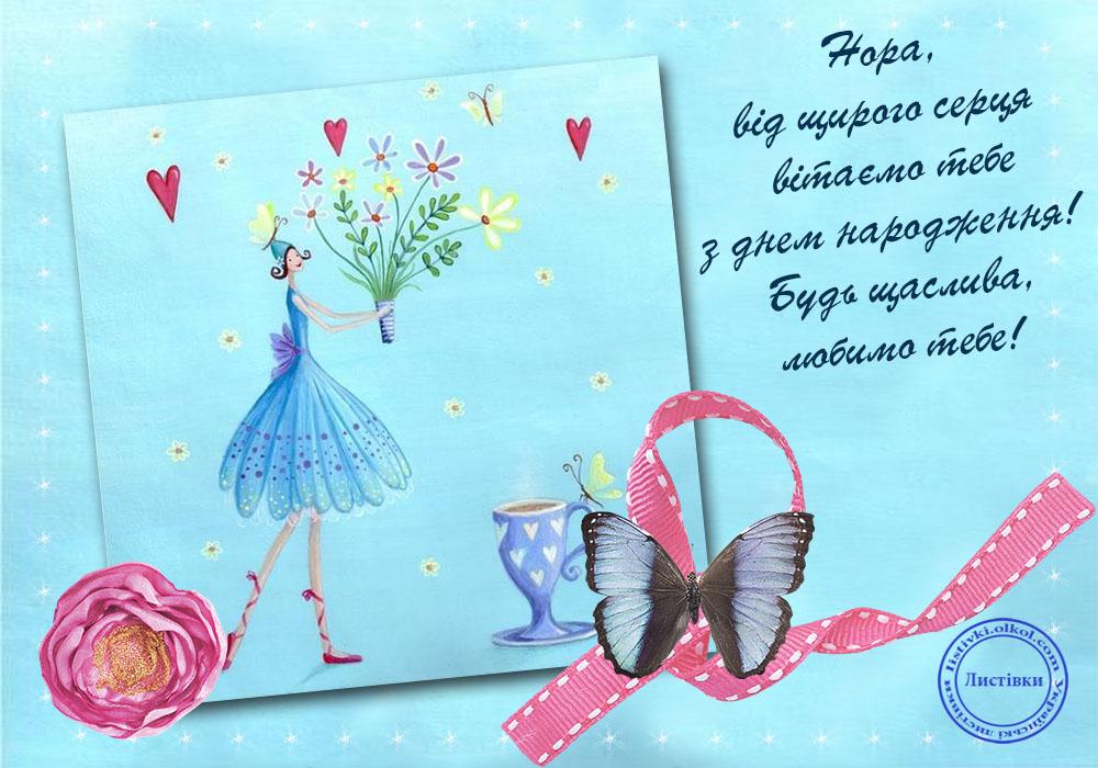 Оригінальна вітальна листівка з днем народження Норі