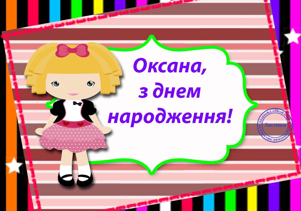 Відкритка з днем народження Оксані