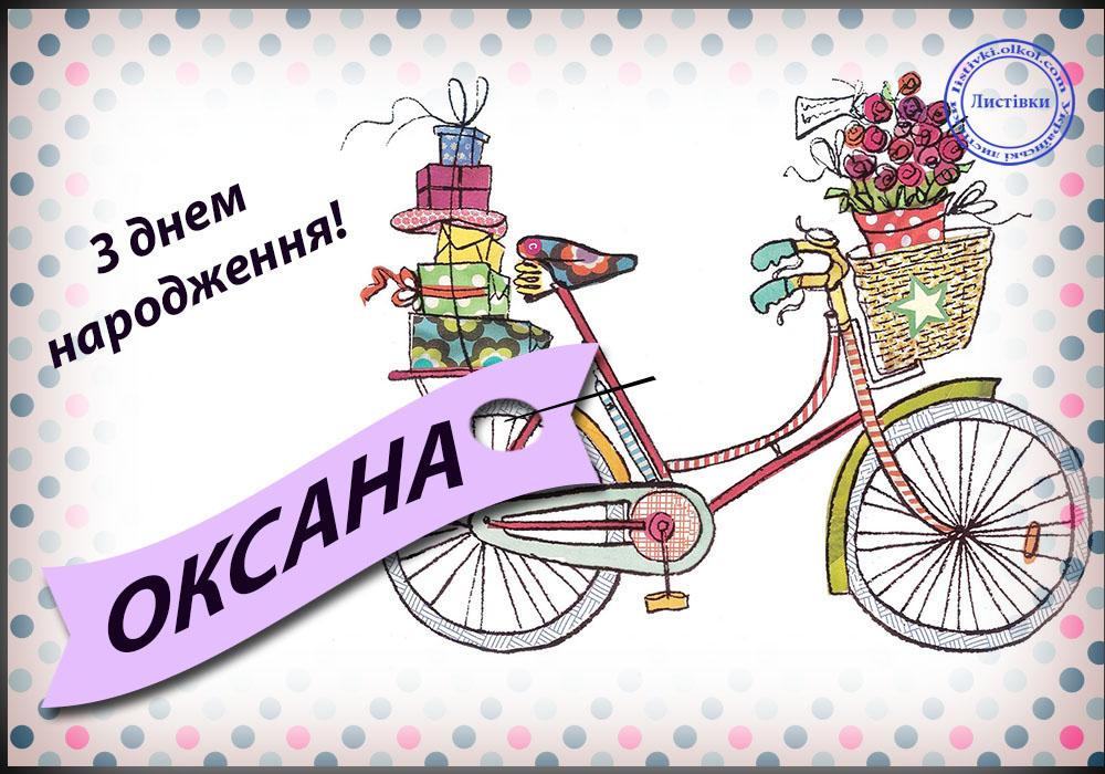 Оригінальна листівка з днем народження Оксани